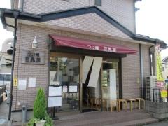 つけ麺 目黒屋【四拾】-1