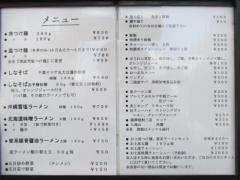 つけ麺 目黒屋【四拾】-3