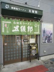 【新店】函館塩ラーメン 五稜郭-1