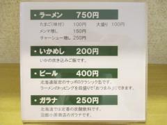 【新店】函館塩ラーメン 五稜郭-2