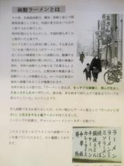 【新店】函館塩ラーメン 五稜郭-6