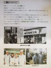 【新店】函館塩ラーメン 五稜郭-7