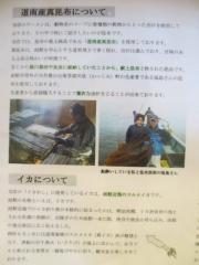 【新店】函館塩ラーメン 五稜郭-8