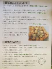 【新店】函館塩ラーメン 五稜郭-9