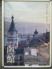 【新店】函館塩ラーメン 五稜郭-13