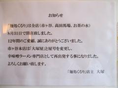 【新店】大塚屋-2