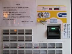 【新店】大塚屋-4
