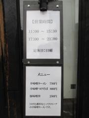 【新店】大塚屋-10