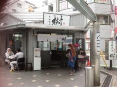 【新店】芳醇煮干 樹(いつき)-1