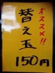 【新店】芳醇煮干 樹(いつき)-3