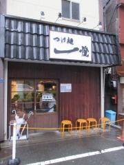 【新店】つけ麺 一燈-1