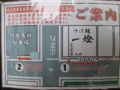 【新店】つけ麺 一燈-15
