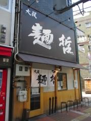 大阪 麺哲【弐】-1