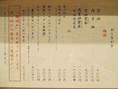 大阪 麺哲【弐】-3