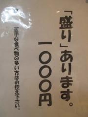 大阪 麺哲【弐】-4