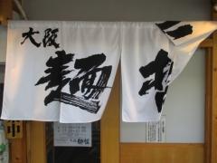 大阪 麺哲【弐】-10