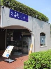 【新店】麺処 秋もと-1