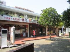 【新店】麺処 秋もと-2