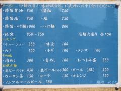 【新店】麺処 秋もと-4