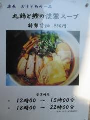【新店】麺処 秋もと-5