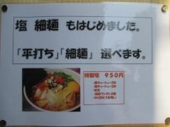 【新店】麺処 秋もと-6