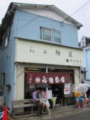 らぁ麺屋 飯田商店-1