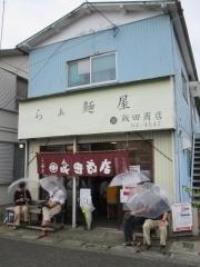 らぁ麺屋 飯田商店-2