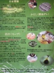 らぁ麺屋 飯田商店-16