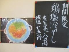 徳川町 如水-5