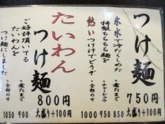 徳川町 如水-4