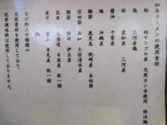 徳川町 如水-10
