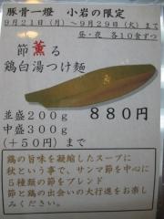 豚骨一燈【九】-10