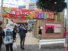 大つけ麺2015 麺処 ほん田 ~厳選素材の塩ラーメン~-2