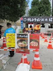 大つけ麺2015 麺処 ほん田 ~厳選素材の塩ラーメン~-14