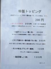 大つけ麺2015 麺処 ほん田 ~厳選素材の塩ラーメン~-22