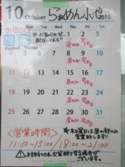 らぁめん 小池【六】-16