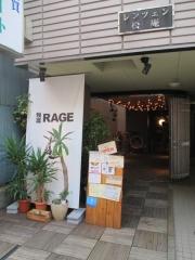麺尊 RAGE【壱拾】-1
