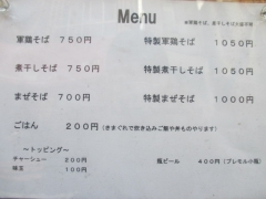 麺尊 RAGE【壱拾】-2