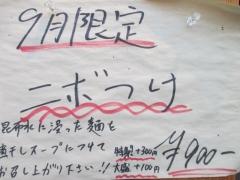 麺尊 RAGE【壱拾】-3