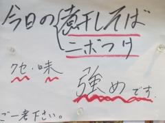 麺尊 RAGE【壱拾】-4