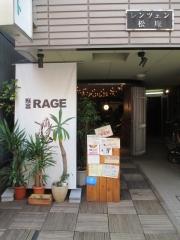 麺尊 RAGE【壱壱】-1