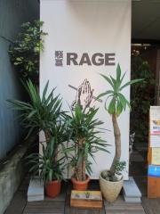 麺尊 RAGE【壱壱】-8