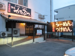 麺座 かたぶつ【参】-1