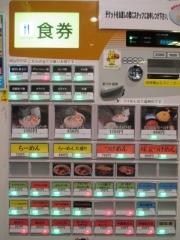 麺座 かたぶつ【参】-4