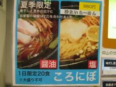 麺座 かたぶつ【参】-8