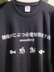 麺座 かたぶつ【参】-11