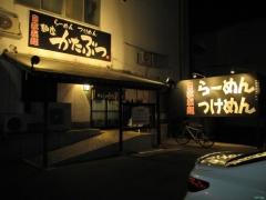 麺座 かたぶつ【四】-1
