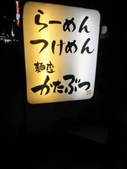 麺座 かたぶつ【四】-7