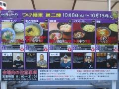 大つけ麺2015 ~第二陣 初日~-2
