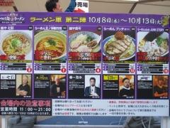 大つけ麺2015 ~第二陣 初日~-3